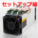 ANTMINER S9のセットアップ ~アプリケーション~
