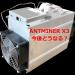 ANTMINER X3がリリースされたがバッチ毎の価格の下がり方がやばい件