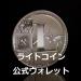 ライトコイン公式ウォレット「Litecoin Core」をインストールする