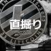 マイニングプール「litecoinpool.org」でライトコインを直掘り